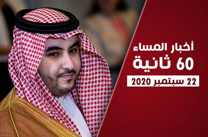 تطلع سعودي لإحلال السلام باليمن. نشرة الثلاثاء (فيديوجراف)