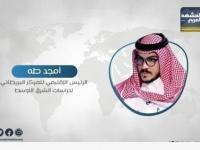 """أمجد طه يتفاعل مع هاشتاج """"اليوم الوطني السعودي90"""""""