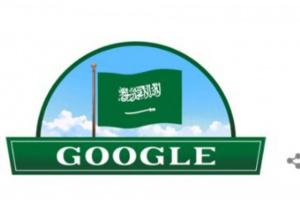 """""""غوغل"""" يحتفل باليوم الوطني الـ 90 للسعودية"""