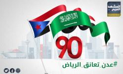 """الجنوب يحتفي في اليوم الوطني السعودي بـ """"عدن تعانق الرياض"""""""