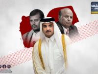قطر تطفئ نيران مأرب لإشعال الجنوب (إنفوجراف)