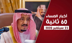"""""""الانتقالي"""" يهنئ السعودية بعيدها الوطني.. نشرة الأربعاء (فيديوجراف)"""