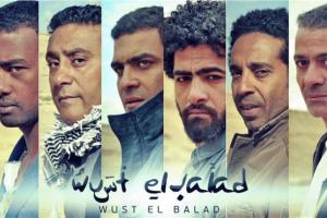 غدًا.. فريق وسط البلد يحيي حفلًا في الأوبرا المصرية
