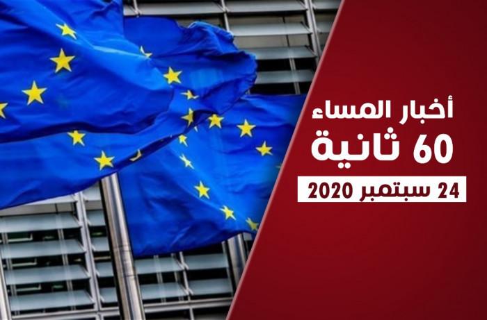 تحذير أوروبي من تعطيل الإغاثة.. نشرة الخميس (فيديوجراف)