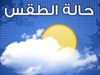 تعرف على حالة الطقس السبت في بعض بلدان الخليج
