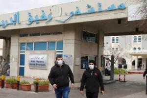 لبنان يُسجل 7 وفيات و1280 إصابة جديدة بكورونا