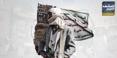شياطين الحوثي يسعون فسادا في صنعاء (إنفوجراف)