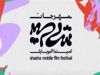 25 أكتوبر.. افتتاح الدورة الأولى لمهرجان شاشا لسينما الموبايل بالجونة