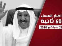 دعوة إماراتية لحل سلمي باليمن.. نشرة الثلاثاء (فيديوجراف)