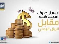 تراجع جديد للريال أمام الدولار بعدن وحضرموت