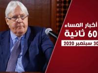 غريفيث ينعي أمير الكويت الراحل.. نشرة الأربعاء (فيديوجراف)