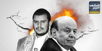 الشرعية والحوثي.. توافق على معاداة الجنوب وإطالة الحرب (ملف)