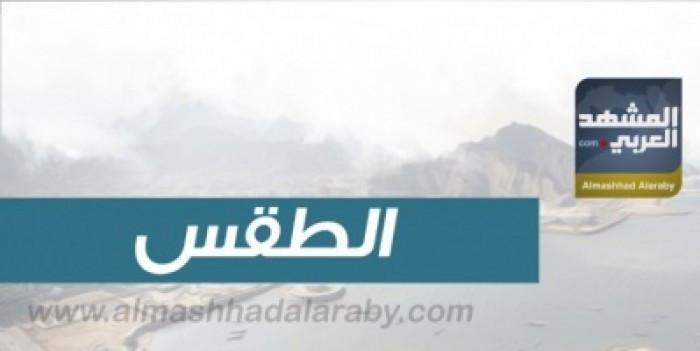 اليوم الأربعاء.. درجات الحرارة المتوقعة في عدن وبعض المحافظات