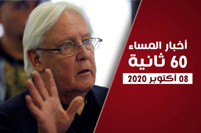 إشادة دولية بتسريع اتفاق الرياض.. نشرة الخميس (فيديوجراف)