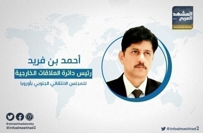 بن فريد: الشرعية ستتنصل من اتفاق الرياض.. وأجنداتها تتطابق مع مخططات خصوم التحالف