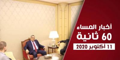 تحرك أُممي لحسم ملف الإعلان المشترك.. نشرة الأحد (فيديوجراف)