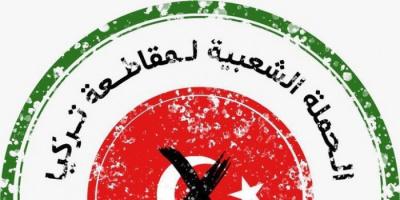 """رداً على سياساتها المشبوهة.. هاشتاج """"الحملة الشعبية لمقاطعة تركيا"""" يتصدر تويتر"""