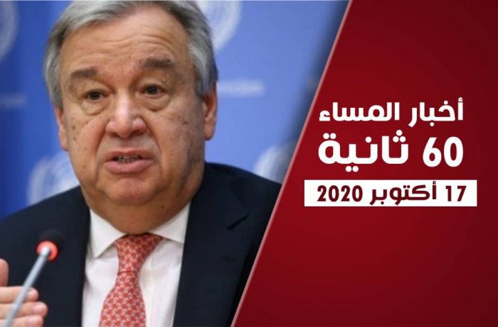 الأمم المتحدة تدعو لوقف النار.. نشرة السبت (فيديوجراف)