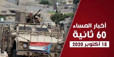 هجمات جنوبية نوعية بجبهة مريس.. نشرة الأحد (فيديوجراف)