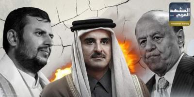 قطر وإيران.. تحالف دبلوماسي على ركام صنعاء