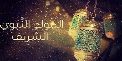 الكويت تحدد عطلة المولد النبوي الشريف