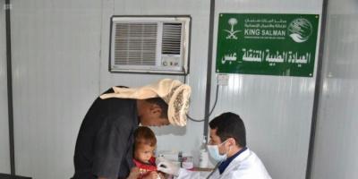 """عيادات """"سلمان للإغاثة"""" الطبية تواصل جهودها في عبس"""