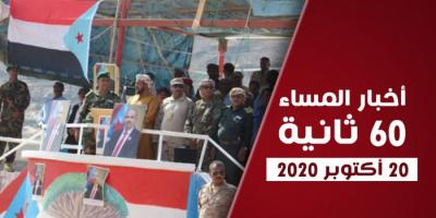 قلق بريطاني من عرقلة الحوثي للمساعدات.. نشرة الثلاثاء (فيديوجراف)