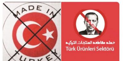"""هاشتاج """" المقاطعة الشعبية تهز تركيا """" يتصدر الترند بتويتر"""
