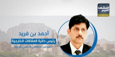 """""""بن فريد"""" يكشف مخطط شيطاني خبيث تحيكه قوى الاحتلال ضد عدن"""