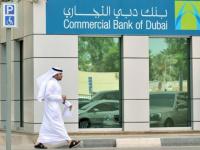 بنك دبي التجاري يصدر سندات إضافية بقيمة 600 مليون دولار