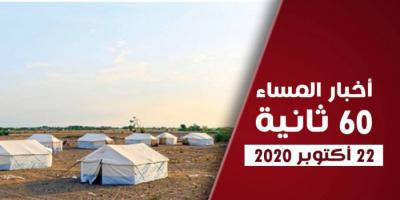 حملات مشبوهة لاستهداف عدن وأمنها.. نشرة الخميس (فيديوجراف)