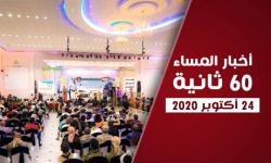 تنديد بالاستهداف الحوثي للمدنيين.. نشرة السبت (فيديوجراف)