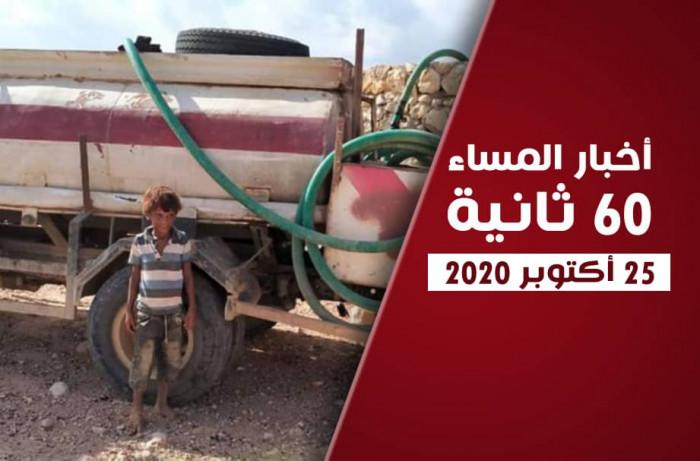 التحالف يتصدى لمُسيرات الحوثي.. نشرة الأحد (فيديوجراف)