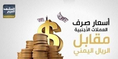 سعر صرف الريال يتحسن مقابل الدولار