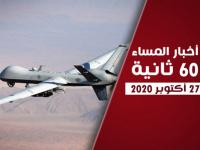 التحالف يقطع ذراع الحوثي الطولى.. نشرة الثلاثاء (فيديوجراف)