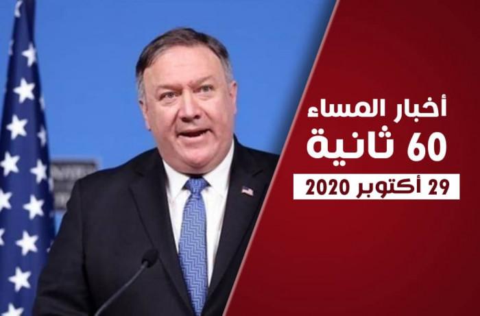 أمريكا تطالب الحوثيين بمقاطعة إيران.. نشرة الخميس (فيديوجراف)