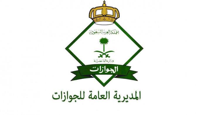 """إلكترونيا.. السعودية تمدد """"هوية زائر"""" لليمنيين المقيمين"""