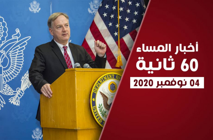 الإصلاح يعطل اتفاق الرياض.. نشرة الأربعاء (فيديوجراف)
