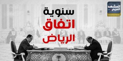 عام على التوقيع.. اتفاق الرياض يراوح مكانه (ملف)