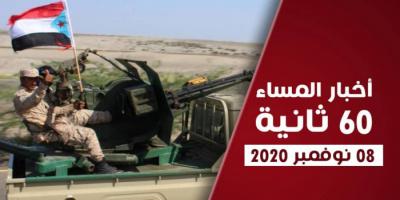 بن عديو يفتح أبواب شبوة لتدخلات قطر وتركيا العسكرية.. نشرة الأحد (فيديوجراف)