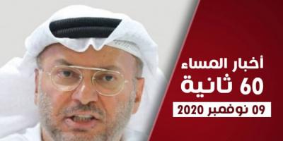 الإمارات تحذر من استمرار تدفق السلاح الإيراني لليمن.. نشرة الاثنين (فيديوجراف)