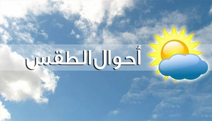 تعرف على طقس الخميس في معظم بلدان الخليج