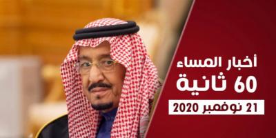 """السعودية تترأس اجتماعات """"العشرين""""..نشرة السبت (فيديوجراف)"""