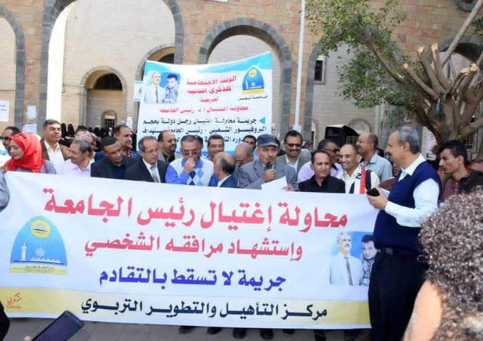احتجاجات بجامعة تعز للمطالبة بحماية الكوادر التعليمية (صور)