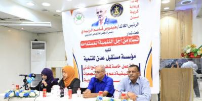 """""""مستقبل عدن"""" تنظم ورشة لدعم الجمعيات والمؤسسات التنموية"""