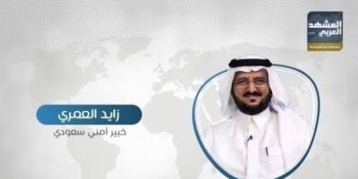 """""""العمري"""" يدعو لتكاتف رجال الأمن والمواطنين في السعودية للقضاء على الإرهاب"""