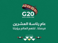 الغامدي: نجاح قمة العشرين الباهر أثبت تميز السعودية