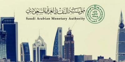 الوزراء السعودي يوافق على تغيير اسم مؤسسة النقد العربي إلى البنك المركزي السعودي