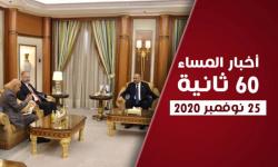 الانتقالي يستوفي التزاماته باتفاق الرياض.. نشرة الأربعاء (فيديوجراف)