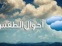 تعرف على حالة الطقس اليوم الجمعة في معظم بلدان الخليج